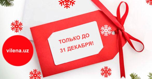 Новогодняя ярмарка от VILENA.UZ!