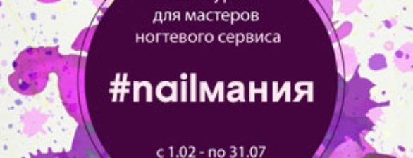 NAIL-МАНИЯ – Этап №1