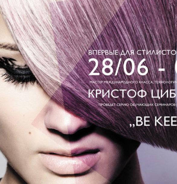 """""""BE KEEN"""" – семинар по колористике от Кристофа Циборофски!"""