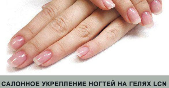 Обучение салонному укреплению ногтей