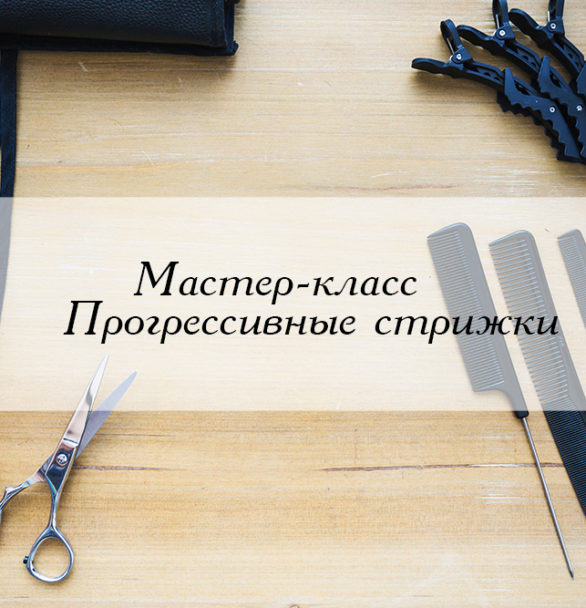 """Приглашаем на мастер-класс """"Прогрессивные стрижки"""" с Валерием Шушуновым."""