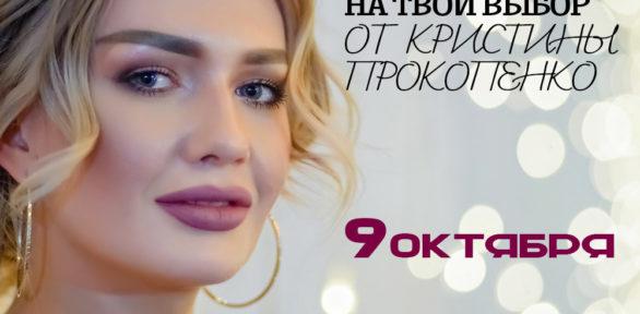 Три образа на твой выбор от Кристины Прокопенко.