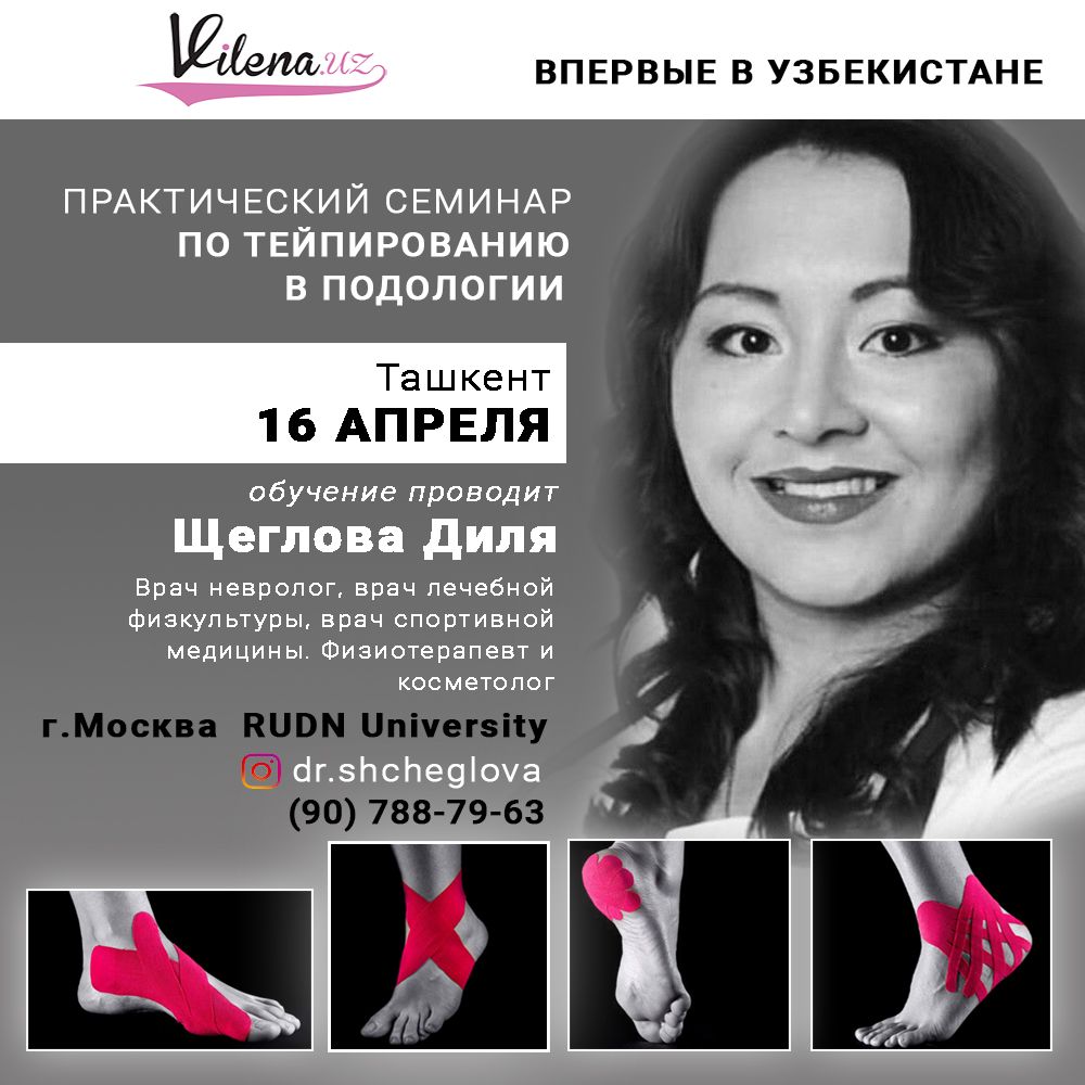 Практический семинар по Тейпированию в Подологии.