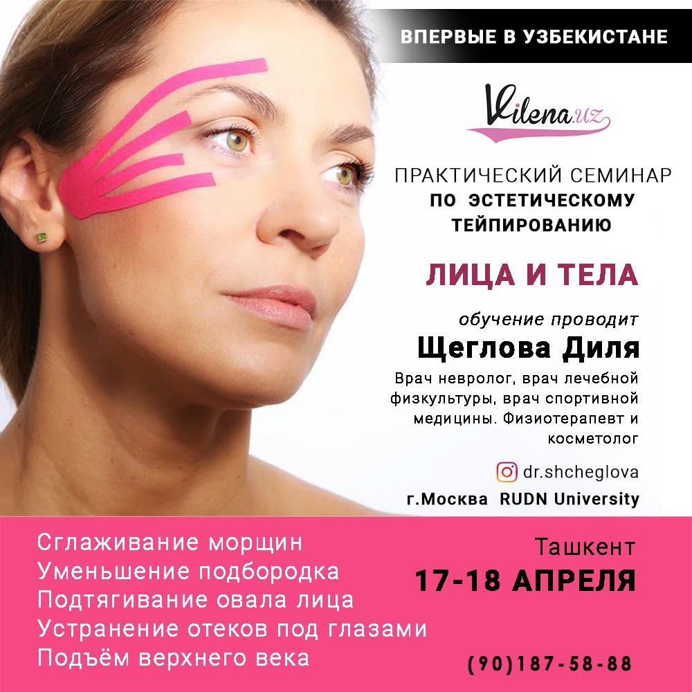 Практический семинар по Эстетическому Тейпированию.