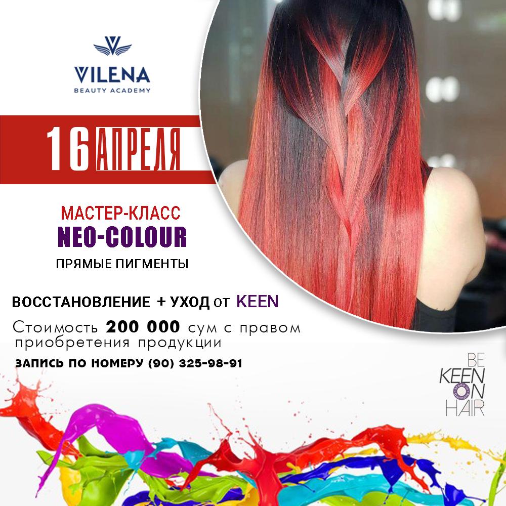 Мастер-класс Neo-Colour (Прямые пигменты)
