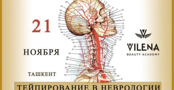 Тейпирование в неврологии!