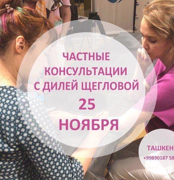 Частные консультации с Дилей Щегловой!