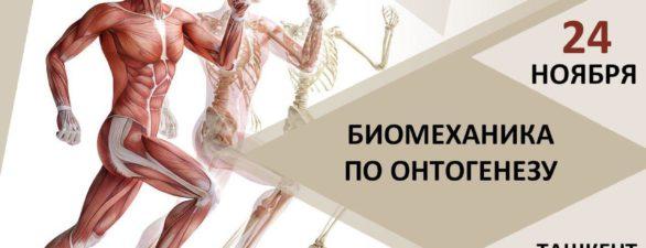 Биомеханика по онтогенезу!