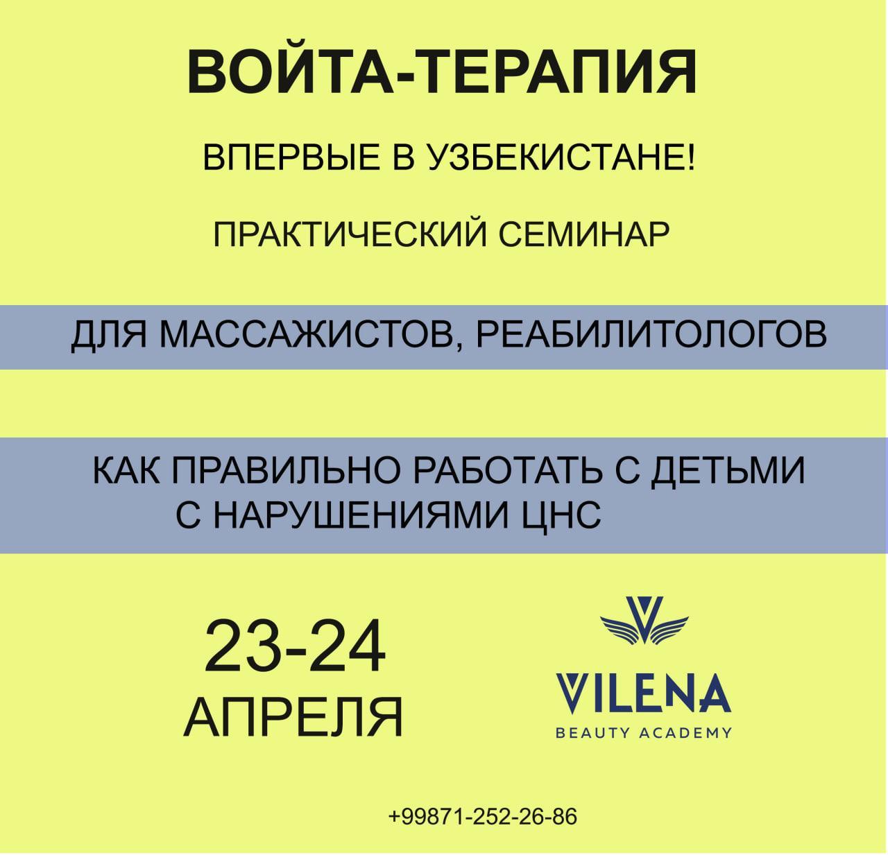 Войта-терапия, который состоится 23-24 апреля