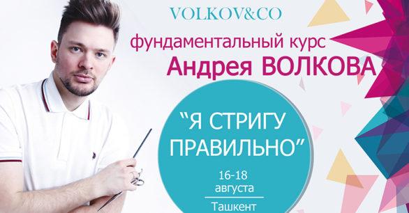 Мастер-класс по салонным стрижкам в Ташкенте!