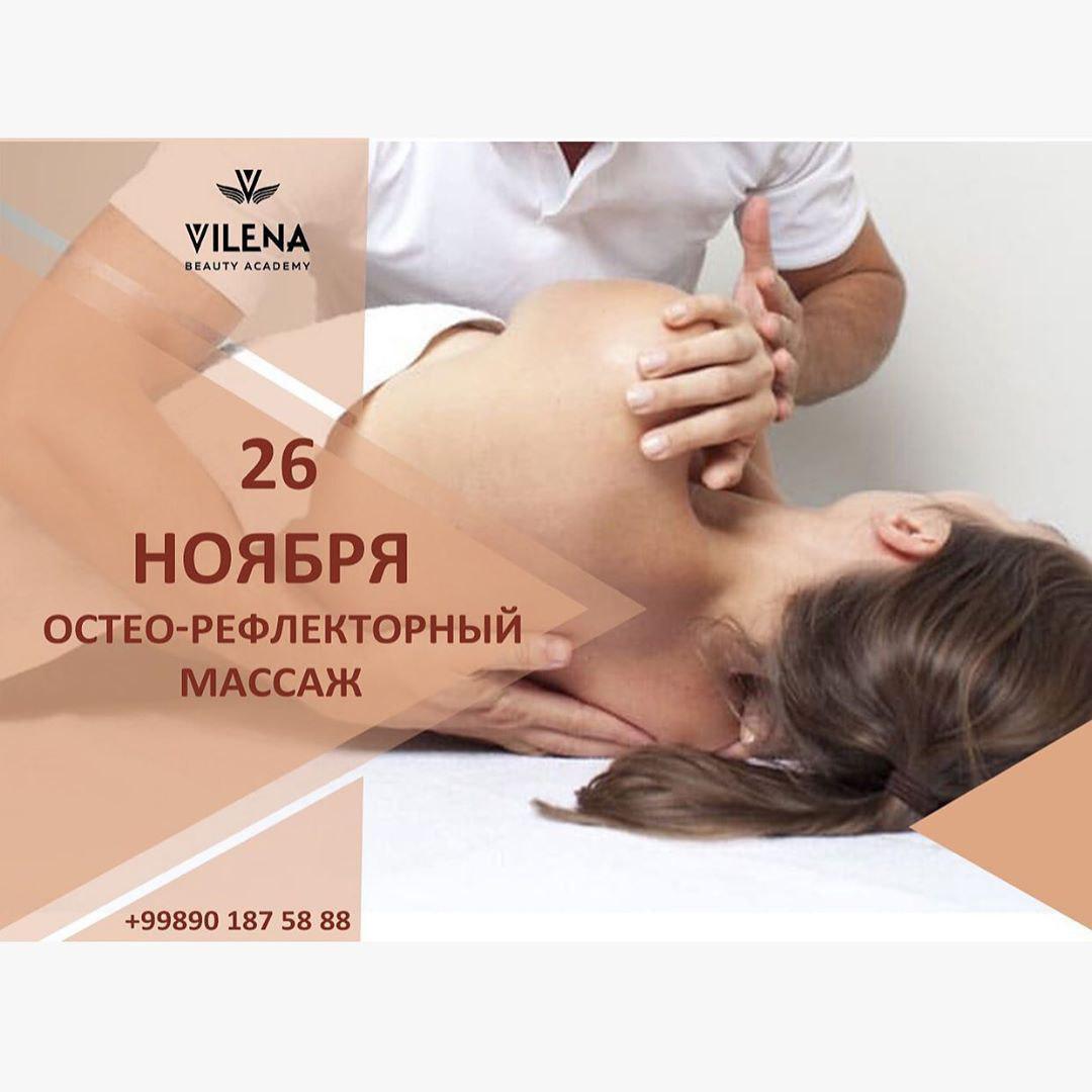 Остео-рефлекторный массаж «Дыхание тела»