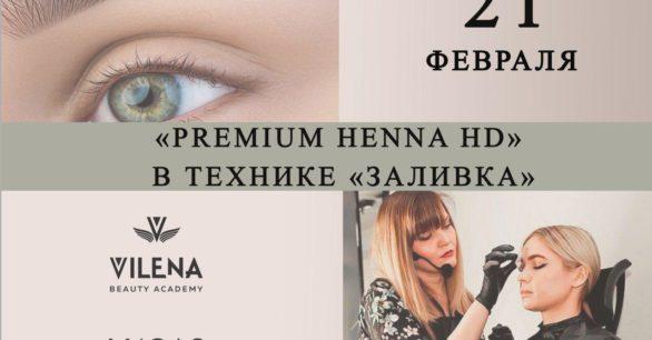Презентация новой премиальной линейки «PREMIUM HENNA HD»
