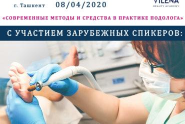 В апреле Ташкент примет участников II Международного подологического конгресса.
