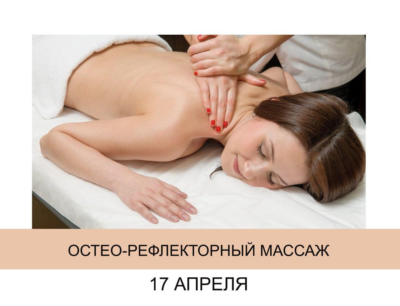 Остео-рефлекторный массаж «Дыхание тела», который состоится 17 апреля!