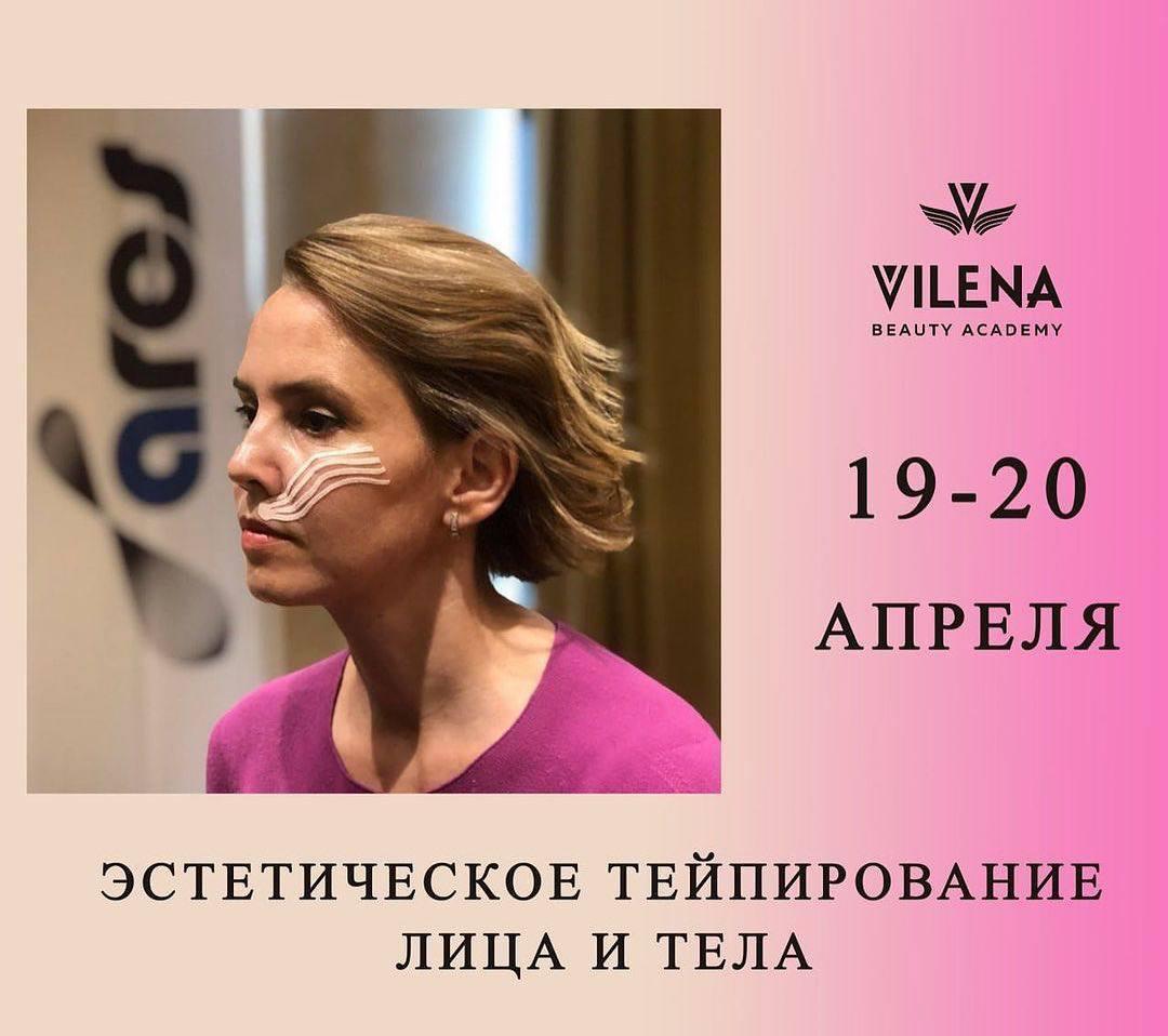 Практический семинар по Эстетическому Тейпированию лица и тела