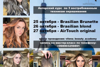 Cамые актуальные и востребованные техники окрашивания волос в салонах красоты!